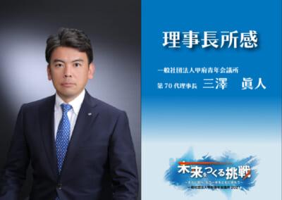 理事長所感(5月)