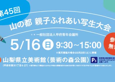 本日、2021年5月16日(日)、5月例会(第45回山の都親子ふれあい写生大会)は雨天のため5月22日(土)に延期いたします。